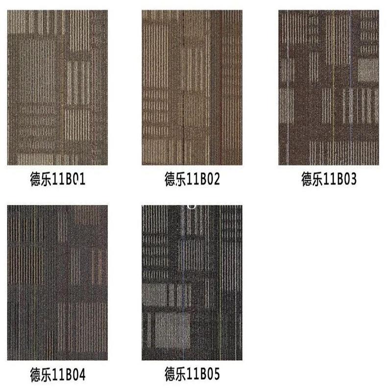 花纹办公室方块地毯 商务用毯 美雅居地毯